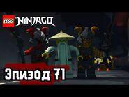 Тайны раскрыты - Эпизод 71 - LEGO Ninjago - Полные Эпизоды