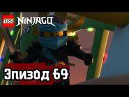 Черта на песке - Эпизод 69 - LEGO Ninjago - Полные Эпизоды