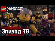 ЗМЕЙ ЯГУАР - Эпизод 78 - LEGO Ninjago - Полные Эпизоды