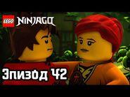 День дракона - Эпизод 42 - LEGO Ninjago