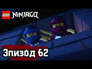 Последнее средство - Эпизод 62 - LEGO Ninjago