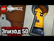 Голова в облаках - Эпизод 50 - LEGO Ninjago