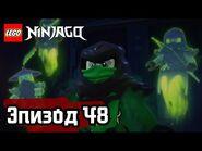 Храм на Призрачном холме - Эпизод 48 - LEGO Ninjago