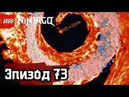 Из огня в кипящее море - Эпизод 73 - LEGO Ninjago - Полные Эпизоды