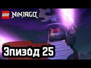 Возвращение Оверлорда - Эпизод 25 - LEGO Ninjago