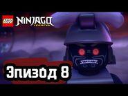 Быть самим собой - Эпизод 8 - LEGO Ninjago - Полные Эпизоды