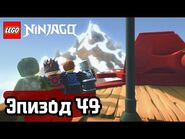 Вершина искусства - Эпизод 49 - LEGO Ninjago