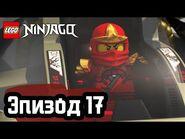 Ниндзябол - Эпизод 17 - LEGO Ninjago