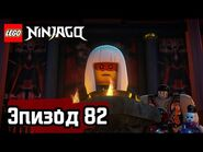 ЯВЛЕНИЕ УЖАСА - Эпизод 82 - LEGO Ninjago - Полные Эпизоды