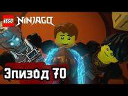 Атака - Эпизод 70 - LEGO Ninjago - Полные Эпизоды
