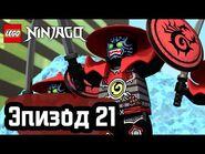 День, когда Ниндзяго остановилась - Эпизод 21 - LEGO Ninjago