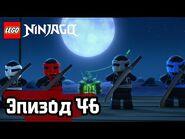 История о призраке - Эпизод 46 - LEGO Ninjago