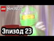 Остров тьмы - Эпизод 23 - LEGO Ninjago
