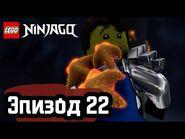 Последнее путешествие - Эпизод 22 - LEGO Ninjago
