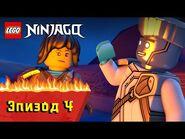 В животе у чудовища - S1 Эпизод 4 - LEGO Ninjago- Секреты Запретного Кружитцу