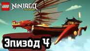 Никогда не доверяй змее - Эпизод 4 LEGO Ninjago Полные Эпизоды