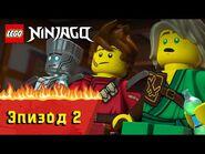 Поиски приключений - S1 Эпизод 2 - LEGO Ninjago- Секреты Запретного Кружитцу