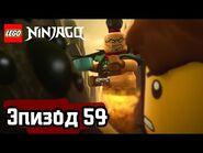 Желание и надежда - Эпизод 59 - LEGO Ninjago