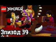 Выследить шпиона - Эпизод 39 - LEGO Ninjago