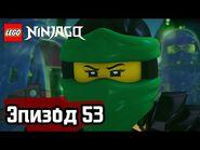 Проклятый мир (часть 1) - Эпизод 53 - LEGO Ninjago