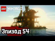Проклятый мир (часть 2) - Эпизод 54 - LEGO Ninjago