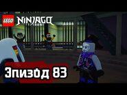 ПОДЛИННЫЙ ПОТЕНЦИАЛ - Эпизод 83 - LEGO Ninjago - Полные Эпизоды