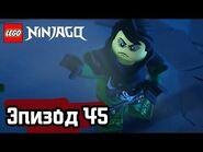 Ветер перемен - Эпизод 45 - LEGO Ninjago