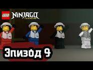 Королевские кузнецы - Эпизод 9 - LEGO Ninjago - Полные Эпизоды