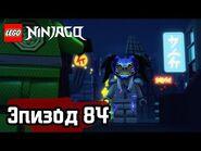 Большой переполох в маленьком Ниндзяго-Сити - Эпизод 84 - LEGO Ninjago - Полные Эпизоды