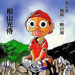 Ninku (Manga)