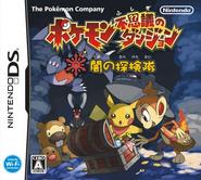 Pokémon MD EoD Box (JA)