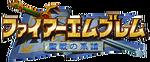 Fire Emblem Seisen no Keifu logo.png