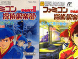 Famicom Detective Club Part II: The Girl in the Back