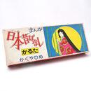 Fairy Tale Karuta 1