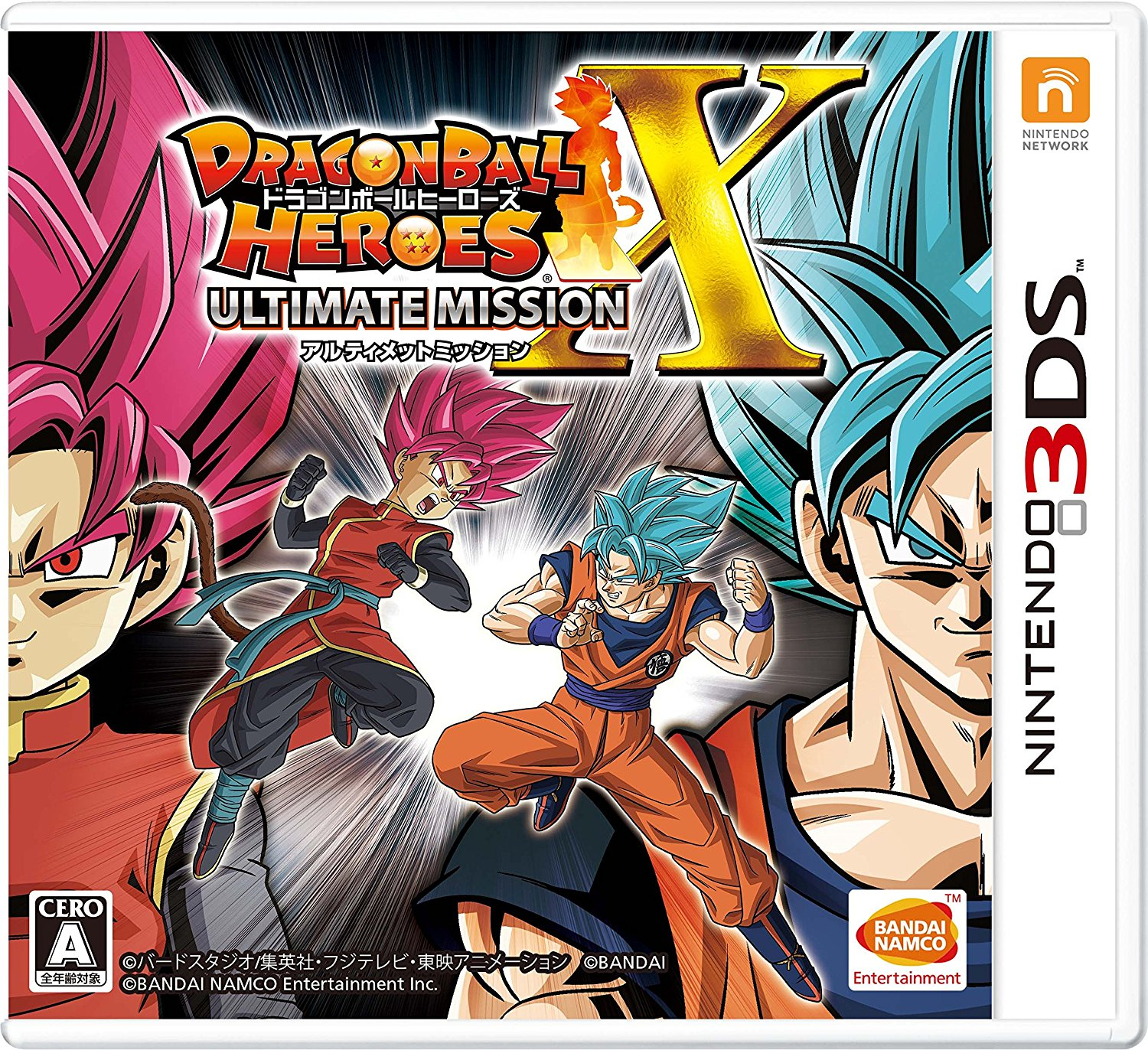 Dragon Ball Heroes: Ultimate Mission X