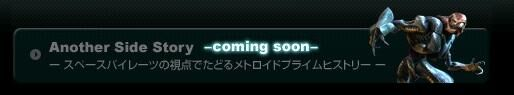 MetroidSideStory.JPG