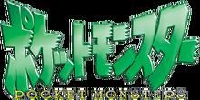 Logo Serie Original Pokémon.png