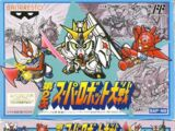2nd Super Robot Wars