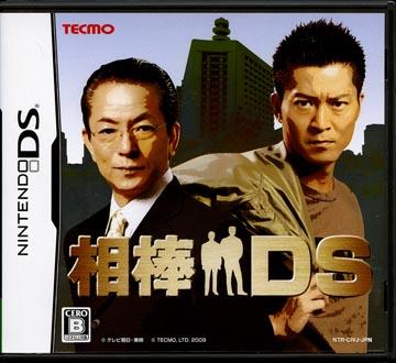 Aibō DS