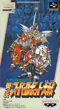 3rd Super Robot Wars