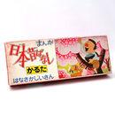 Fairy Tale Karuta 3