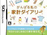 Ganbaru Watashi no Kakei Diary
