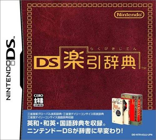 Rakubiki Jiten DS