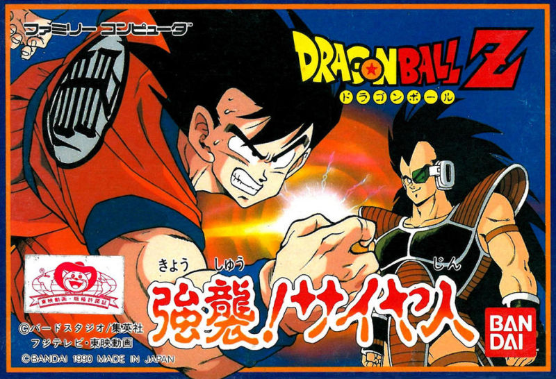 Dragon Ball Z: Kyōshū! Saiyajin