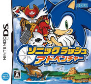 Sonic Rush Adventure (JP)