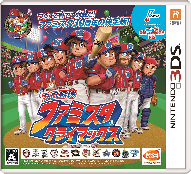 Pro Baseball Famista Climax