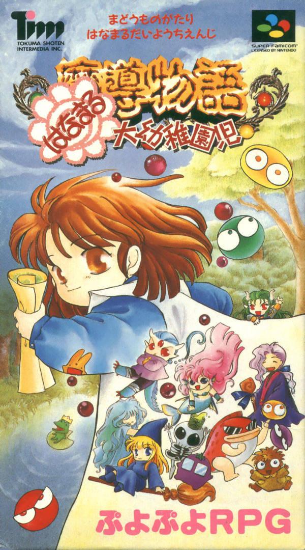 Madou Monogatari: Hanamaru Daiyouchienji