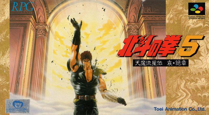 Hokuto no Ken 5: Tenma Ryūsei Den: Ai Zesshō