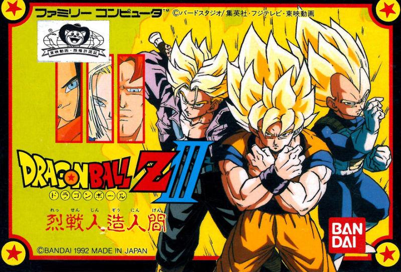 Dragon Ball Z III: Ressen Jinzō Ningen
