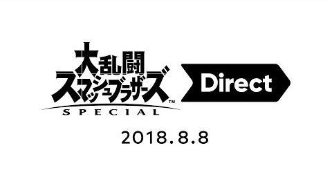 大乱闘スマッシュブラザーズ SPECIAL Direct 2018.8